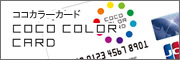 COCO COLOR CARD